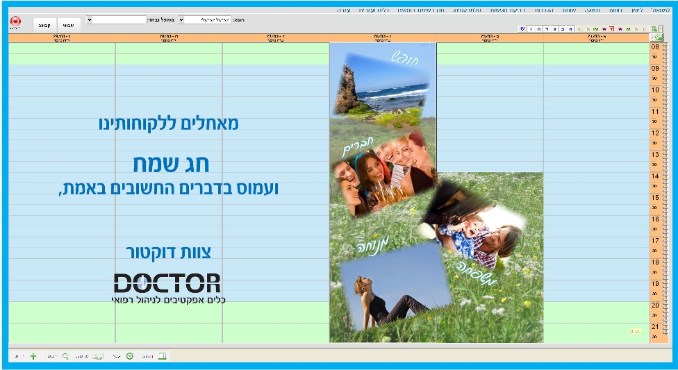 doctor_pesach